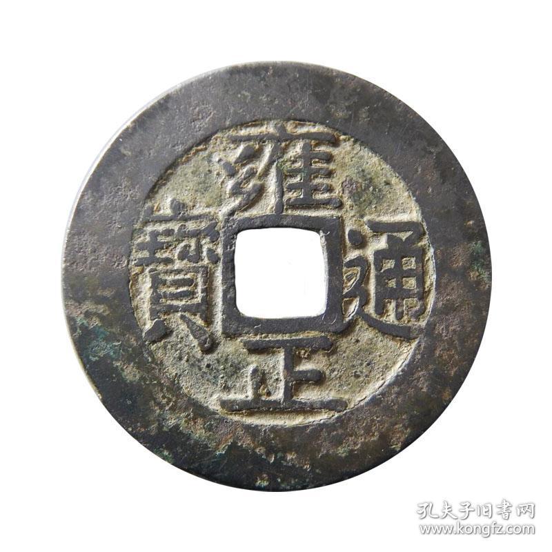 黄铜雍正通宝宝泉局罗汉式好品清朝铜钱古钱币
