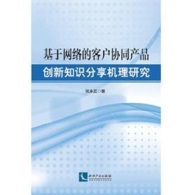 基于网络的客户协同产品创新知识分享机理研究