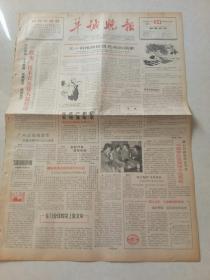 羊城晚报1964年5月21日(1--4版)