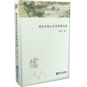 儒家思想与艺术管理之道