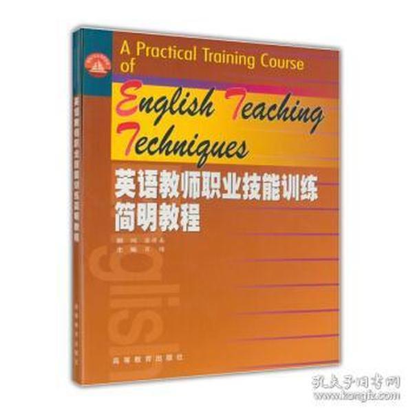 英语教师职业技能训练简明教程
