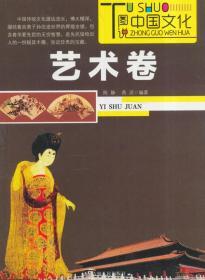 艺术卷-图说中国文化