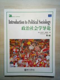 政治社会学导论