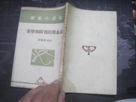 高血压的预防和疗养(医学小丛书)【1950印】