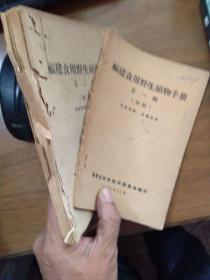 福建食用野生植物手册 60年11月第一辑(初稿) 61年3月第二辑(初稿) 2本合售 稀有 品相完整(1辑书扉磨损,2辑书扉磨损,有虫蛀,封底脱落)