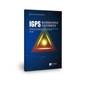 IGPS基站网络时钟同步及复杂网络同步
