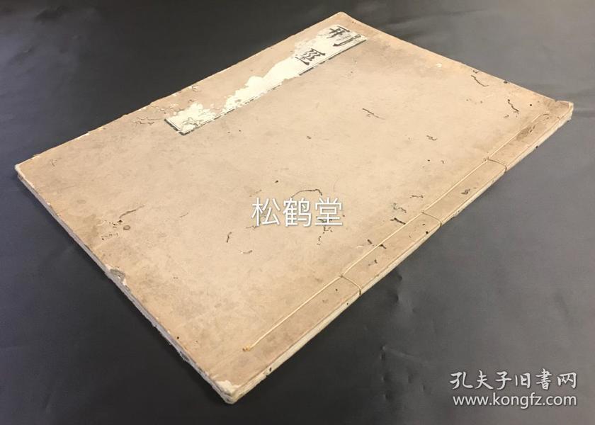 未见著录,《刑经》1册全,和刻本,汉文,儒家论刑罚之典,清早期日本刻本,写刻精美。