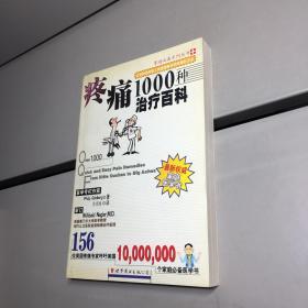 疼痛1000种治疗百科