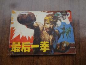 连环画《最后一拳》   85品  84年一版一印