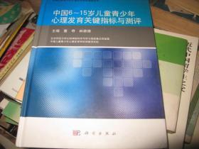 中国6~15岁儿童青少年心理发育关键指标与测评