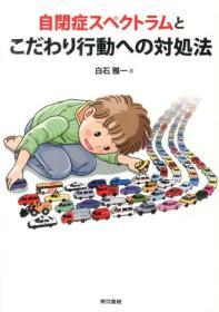 日文原版书 自闭症スペクトラムとこだわり行动への対処法 白石雅一 儿童自闭症(包括高功能自闭症和阿斯伯格综合症)