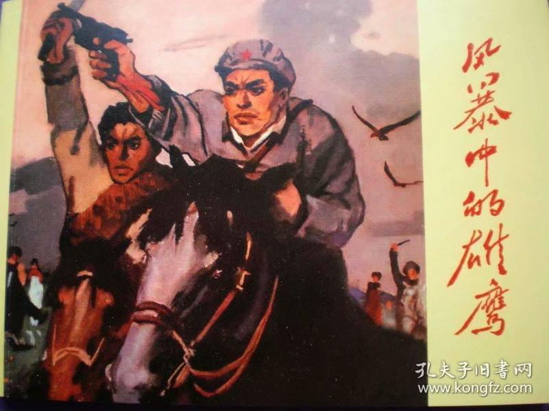 连环画《风暴中的雄鹰》叶大荣 绘画,天津人民美术出版社,一版一印