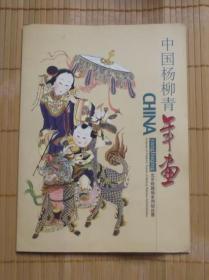 中国杨柳青年画站台票全12张-全国发行2000册  2004版