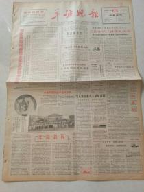 羊城晚报1964年5月20日(1--4版)苏丹联合公报