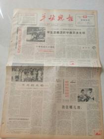 羊城晚报1964年5月19日(1--4版)