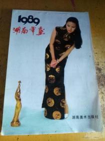 湖南年画 1989