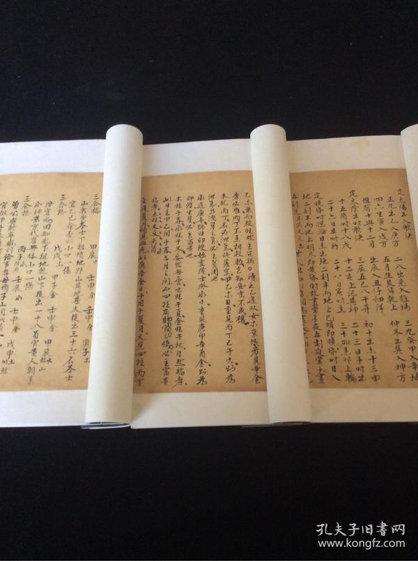 造命诀法(三册 清钞本)