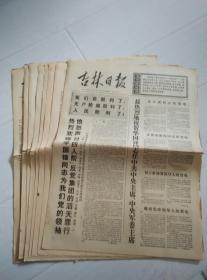 吉林日报1976年10月26日至10月31日 共8张。其中有一小张