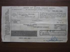 民国34年中国银行伦敦机构邮寄账单
