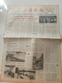 羊城晚报1964年5月18日(1--4版)南海前哨钢八连,更名