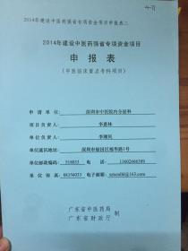 2014年建设中医药强省专项资金项目申报表(中医临床重点专科项目)深圳市中医院内分泌科