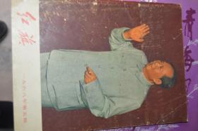 红旗杂志.1968.5