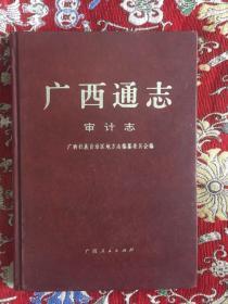 广西通志——审计志【印数:1000册】