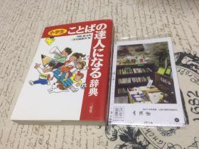 日文原版  小学生 ことばの达人になる辞典
