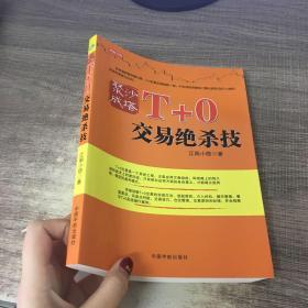 聚沙成塔:T+0交易绝杀技