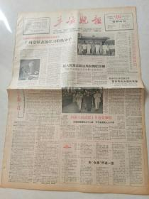 羊城晚报1964年5月17日(1--4版)