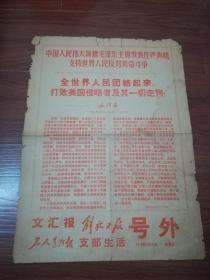 1970年 文汇报·解放日报·工人造反报·支部生活【号外】毛主席:全世界人民团结起来,打败美国侵略者及其一切走狗