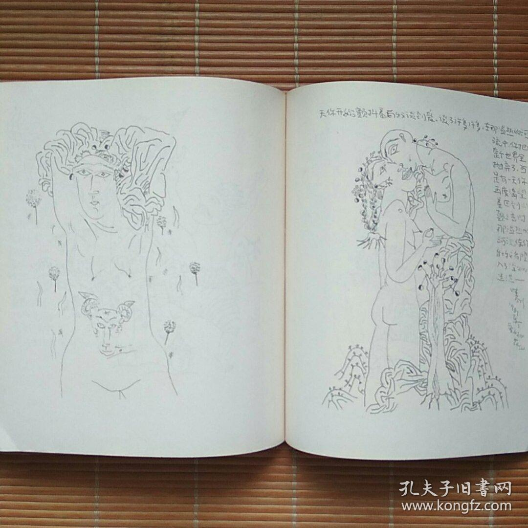 当代画家画速写——张晓刚,叶永青速写集图片