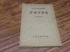 蚕体生理学(1934年版)