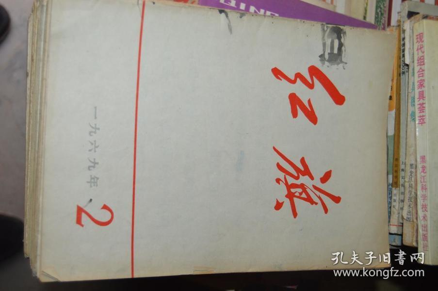 红旗杂志.1969.2