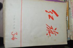 红旗杂志.1969.3-4