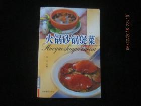 2000年一版一印:家庭菜谱丛书:火锅砂锅煲菜