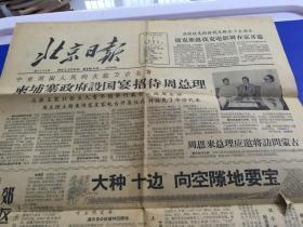 北京日报-【1960年5月7日】