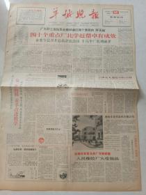 羊城晚报1964年5月16日(1--4版)