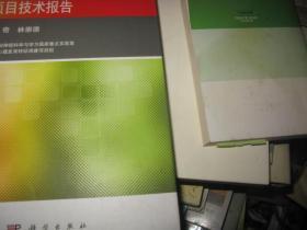 中国儿童青少年心理发育特征调查项目技术报告