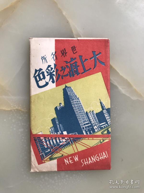民国彩色明信片《大上海之彩色》带原封套,8枚全!!!!