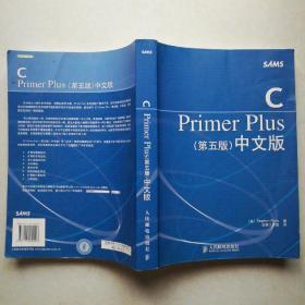 C primer plus(第五版)中文版