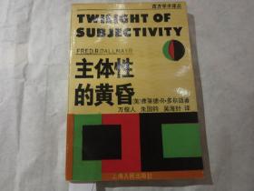 西方学术译丛:《主体性的黄昏》