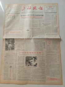 羊城晚报1964年5月15日(1--4版)