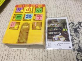 日文原版  チャレンジ小学国语辞典 第四版