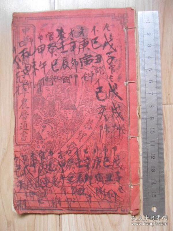 中华民国三十五年农历通书(36开线装)见书影及描述