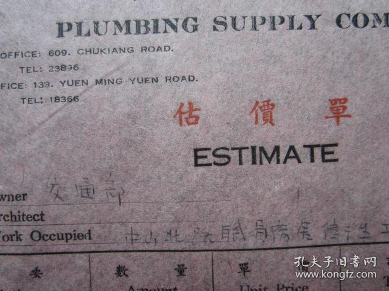 民国37年交通部在养身工程行购买马桶管、水管、白铁管估价单