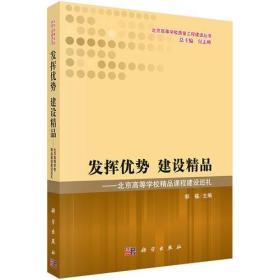 发挥优势 建设精品——北京高等学校精品课程建设巡礼