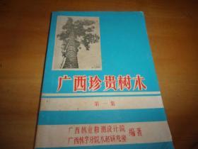 广西珍贵树木(第一集)