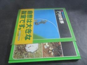 科学のアルバム 7 日文原版