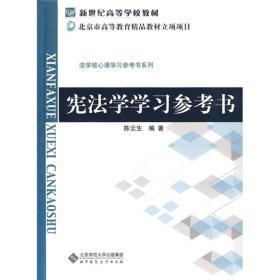 宪法学学习参考书